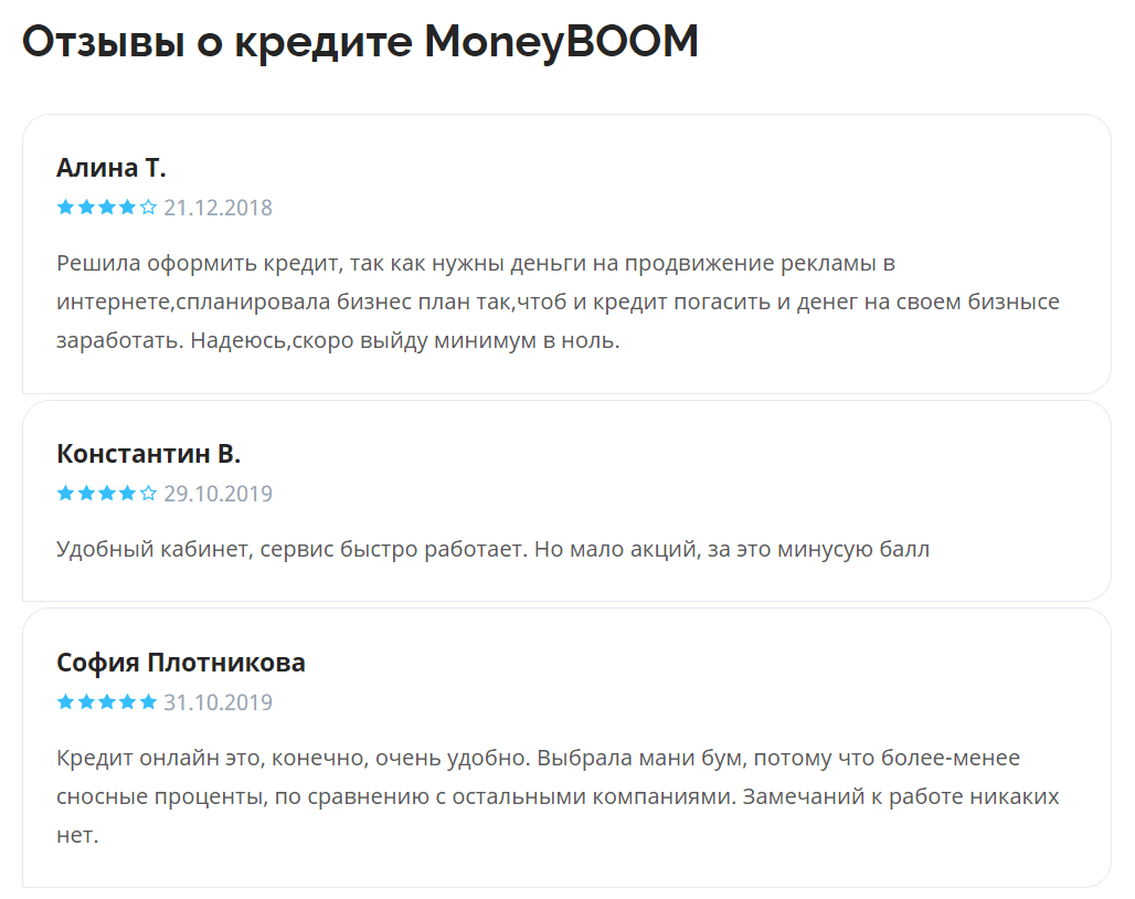 Отзывы Moneyboom